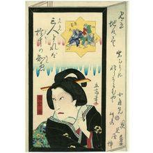 Utagawa Hiroshige II: Mitate jiguchi tsukushi - Museum of Fine Arts