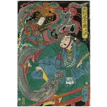 Utagawa Yoshitsuya: Nanba Rokurô, from the series Mirror of Warriors of Our Country (Honchô musha kagami) - Museum of Fine Arts