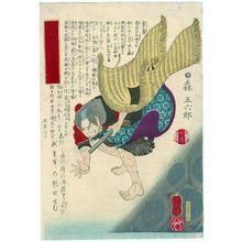 歌川芳艶: Kinsei giyu den - ボストン美術館