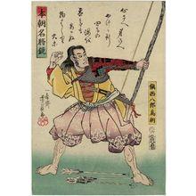 歌川芳員: Chinzei Hachirô Tametomo, from the series Mirror of Famous Generals of Our Country (Honchô meishô kagami) - ボストン美術館