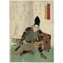 Utagawa Yoshikazu: Takeda Samanosuke Nobushige, from the series Mirror of Famous Generals of Our Country (Honchô meishô kagami) - Museum of Fine Arts