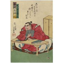 Utagawa Yoshikazu: Mori Umanokami Otonari ?, from the series Mirror of Famous Generals of Our Country (Honchô meishô kagami) - Museum of Fine Arts