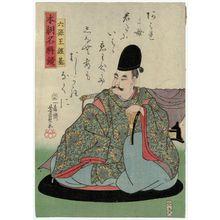 歌川芳員: Rokujô-ô Tsunemoto, from the series Mirror of Famous Generals of Our Country (Honchô meishô kagami) - ボストン美術館