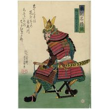 Utagawa Yoshikazu: Inagawa Jirodayû Yoshimoto, from the series Mirror of Famous Generals of Our Country (Honchô meishô kagami) - Museum of Fine Arts