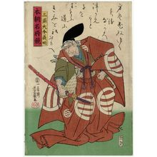 Utagawa Yoshikazu: Miura Ôsuke Yoshiakira, from the series Mirror of Famous Generals of Our Country (Honchô meishô kagami) - Museum of Fine Arts