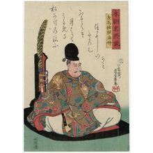歌川芳員: ? Mitsunaka, from the series Mirror of Famous Generals of Our Country (Honchô meishô kagami) - ボストン美術館