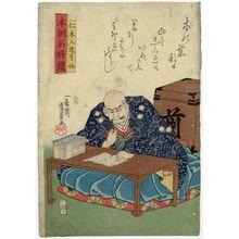 歌川芳員: Nikki Nyûdô Ryônin, from the series Mirror of Famous Generals of Our Country (Honchô meishô kagami) - ボストン美術館