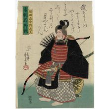 Utagawa Yoshikazu: Nitta Sachûjô Yoshisada, from the series Mirror of Famous Generals of Our Country (Honchô meishô kagami) - Museum of Fine Arts