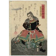 歌川芳員: Shimamura Danjô Takanori, from the series Mirror of Famous Generals of Our Country (Honchô meishô kagami) - ボストン美術館