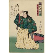 Utagawa Yoshikazu: Imperial Prince Moriyoshi, the Prince of the Great Pagoda (Ôtô no Miya Moriyoshi Shinnô), from the series Mirror of Famous Generals of Our Country (Honchô meishô kagami) - Museum of Fine Arts