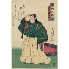 歌川芳員: Imperial Prince Moriyoshi, the Prince of the Great Pagoda (Ôtô no Miya Moriyoshi Shinnô), from the series Mirror of Famous Generals of Our Country (Honchô meishô kagami) - ボストン美術館