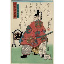 Utagawa Yoshikazu: Yorimasa, Governor of Hyôgô Province (Hyôgô no kami Yorimasa), from the series Mirror of Famous Generals of Our Country (Honchô meishô kagami) - Museum of Fine Arts