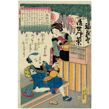 Utagawa Yoshimori: Fukusuke as Traveller and Fukujo as Teahouse Waitress - ボストン美術館