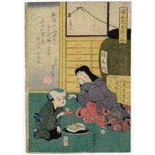 Utagawa Yoshimori: Fuku wa uchi uke ni iri fune - Museum of Fine Arts