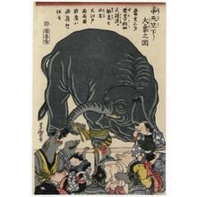 Utagawa Yoshimori: Great Elephant from Central India (Chû Tenjiku kudari dai zô no zu) - Museum of Fine Arts
