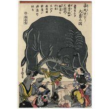Utagawa Yoshimori: Great Elephant from Central India (Chû Tenjiku kudari dai zô no zu) - ボストン美術館
