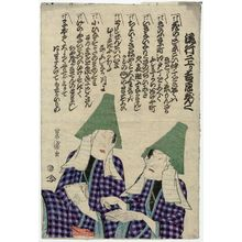 Utagawa Yoshimori: Actors - ボストン美術館