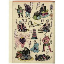 Utagawa Yoshimori: Kyôkun iroha tatoe - ボストン美術館