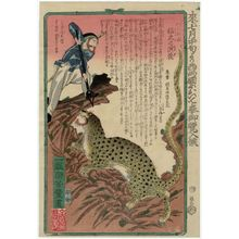 Utagawa Yoshitoyo: Display of a Ferocious Tiger [sic] Imported by the Europeans (Kômô hakurai môko no engi) - Museum of Fine Arts