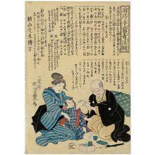 Utagawa Yoshitoyo: Hashika teate kihô no ben - Museum of Fine Arts