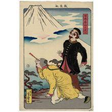 Utagawa Yoshimori: Japan's Famous Mountain, Fuji (Nihon meisan no Fuji) - ボストン美術館