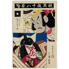 Torii Kiyosada: Actor Ichikawa Danjûrô IX as Kamakura Gongorô Kagemasa in Shibaraku, from the series The Eighteen Great Kabuki Plays (Kabuki Jûhachi-ban) - Museum of Fine Arts