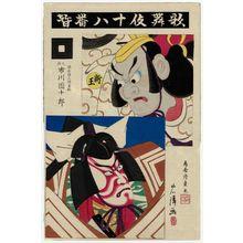 Torii Kiyosada: Actor Ichikawa Danjûrô IX as Kamakura Gongorô Kagemasa in Shibaraku, from the series The Eighteen Great Kabuki Plays (Kabuki Jûhachi-ban) - Museum of Fine Arts