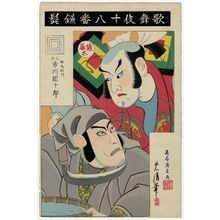 鳥居清貞: Actor Ichikawa Danjûrô IX as Sôma Masakado in Kamahige, from the series The Eighteen Great Kabuki Plays (Kabuki Jûhachi-ban) - ボストン美術館