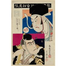 鳥居清貞: Actor Ichikawa Danjûrô IX as Musashibô Benkei in Kanjinchô, from the series The Eighteen Great Kabuki Plays (Kabuki Jûhachi-ban) - ボストン美術館