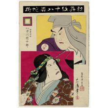 鳥居清貞: Actor Ichikawa Danjûrô IX as Suhama Sôzu in Jayanagi, from the series The Eighteen Great Kabuki Plays (Kabuki Jûhachi-ban) - ボストン美術館