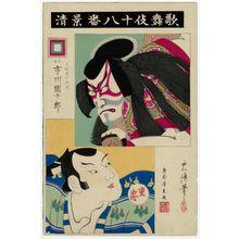 Torii Kiyosada: Actor Ichikawa Danjûrô IX as Kazusa Akushichibyôe in Kagekiyo, from the series The Eighteen Great Kabuki Plays (Kabuki Jûhachi-ban) - Museum of Fine Arts