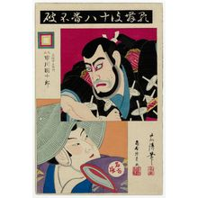 Torii Kiyosada: Actor Ichikawa Danjûrô IX as Fuwa Banzaemon in Fuwa, from the series The Eighteen Great Kabuki Plays (Kabuki Jûhachi-ban) - Museum of Fine Arts