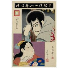 Torii Kiyosada: Actor Ichikawa Danjûrô IX as Narukami Shônin in Narukami, from the series The Eighteen Great Kabuki Plays (Kabuki Jûhachi-ban) - Museum of Fine Arts