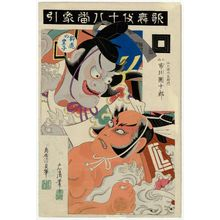 Torii Kiyosada: Actor Ichikawa Danjûrô IX as Yamakami Gennaizaemon in Zôbiki, from the series The Eighteen Great Kabuki Plays (Kabuki Jûhachi-ban) - Museum of Fine Arts
