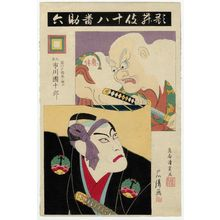 鳥居清貞: Actor Ichikawa Danjûrô IX as Hanakawado Agemaki no Sukeroku in Sukeroku, from the series The Eighteen Great Kabuki Plays (Kabuki Jûhachi-ban) - ボストン美術館