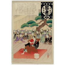 Adachi Ginko: Kaoyose no Shiki, from the series Annual Events of the Theater in Edo (Ô-Edo shibai nenjû gyôji) - Museum of Fine Arts