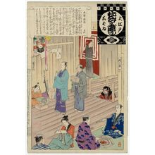 安達吟光: Otsu Inari, from the series Annual Events of the Theater in Edo (Ô-Edo shibai nenjû gyôji) - ボストン美術館
