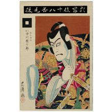 鳥居清貞: Actor Ichikawa Danjûrô IX as Kumedera Danjô in Kenuki, from the series The Eighteen Great Kabuki Plays (Kabuki Jûhachi-ban) - ボストン美術館