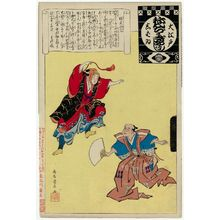鳥居清貞: Saruwaka Kyogen, from the series Annual Events of the Theater in Edo (Ô-Edo shibai nenjû gyôji) - ボストン美術館