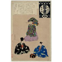 鳥居清貞: Okina-watashi, from the series Annual Events of the Theater in Edo (Ô-Edo shibai nenjû gyôji) - ボストン美術館