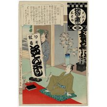 Adachi Ginko: Kanteiryu (a kind of calligraphy), from the series Annual Events of the Theater in Edo (Ô-Edo shibai nenjû gyôji) - Museum of Fine Arts