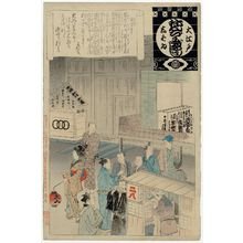 安達吟光: Fubunkiki (listening to rumors), from the series Annual Events of the Theater in Edo (Ô-Edo shibai nenjû gyôji) - ボストン美術館
