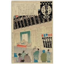 安達吟光: Mon-kanban, from the series Annual Events of the Theater in Edo (Ô-Edo shibai nenjû gyôji) - ボストン美術館
