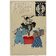 安達吟光: Futatsume (second performance-usually historical), from the series Annual Events of the Theater in Edo (Ô-Edo shibai nenjû gyôji) - ボストン美術館