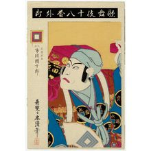 Tadakiyo: Actor Ichikawa Danjûrô IX as Toraya Tôkichi in Uiro, from the series The Eighteen Great Kabuki Plays (Kabuki Jûhachi-ban) - Museum of Fine Arts