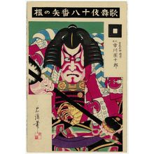 Tadakiyo: Actor Ichikawa Danjûrô IX as Soga Gorô Tokimune in Yanone, from the series The Eighteen Great Kabuki Plays (Kabuki Jûhachi-ban) - ボストン美術館