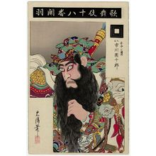 Tadakiyo: Actor Ichikawa Danjûrô IX as Juteikô Kan'u in Kan'u, from the series The Eighteen Great Kabuki Plays (Kabuki Jûhachi-ban) - ボストン美術館