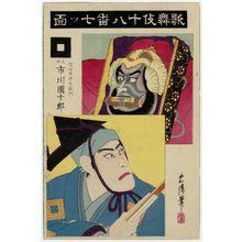 Tadakiyo: Actor Ichikawa Danjûrô IX as Kakoyo Akaemon in Nanatsumen, from the series The Eighteen Great Kabuki Plays (Kabuki Jûhachi-ban) - ボストン美術館
