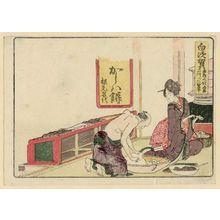 葛飾北斎: Shirasuka, from an untitled series of the Fifty-three Stations of the Tôkaidô Road - ボストン美術館