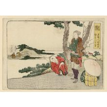 Katsushika Hokusai: Seki, from an untitled series of the Fifty-three Stations of the Tôkaidô Road - Museum of Fine Arts